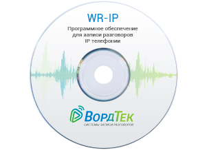 Система записи WordRec + WR-IP