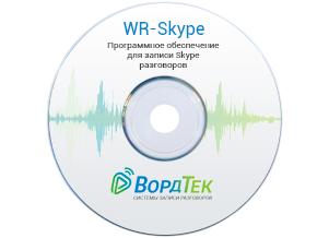 Система записи WordRec + WR-Skype